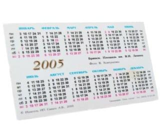 Календарь 2005 года