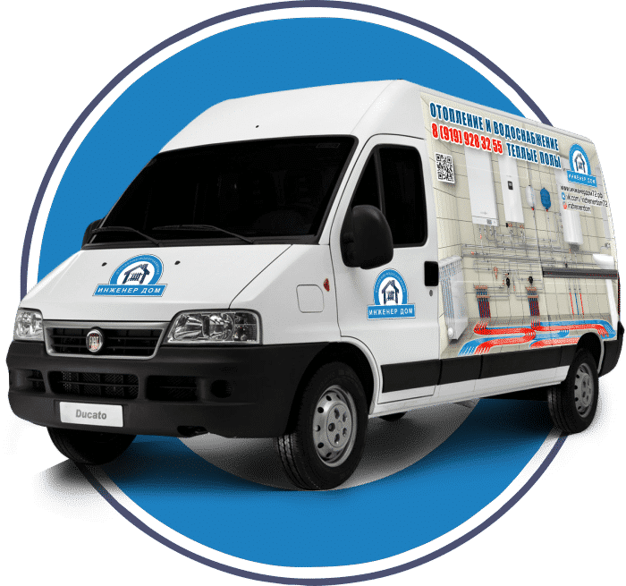Бесплатная доставка материалов и оборудования по Тюмени